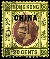Stamp UK China 1917 20c.jpg