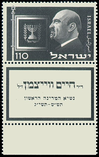 Weizmann memorial stamp issued December 1952 Stamp of Israel - President Dr. Weizmann - 110mil.jpg