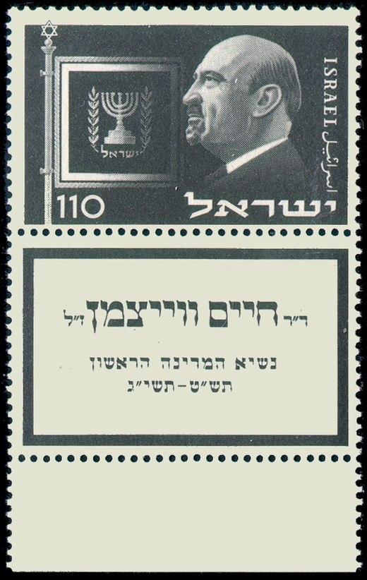 Stamp of Israel - President Dr. Weizmann - 110mil