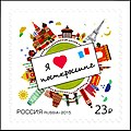 Stamp of Russia 2015 No 1911 Postcrossing.jpg