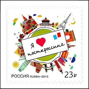 Postcrossing - Image: Stamp of Russia 2015 No 1911 Postcrossing