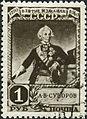 Stamp of USSR 0805g.jpg