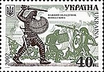 Stamp of Ukraine s426.jpg