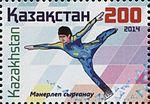 Stamps of Kazakhstan, 2014-015.jpg