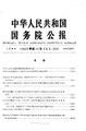State Council Gazette - 1960 - Issue 15.pdf