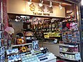 TW 台灣 Taiwan 新北市 New Taipei 瑞芳區 Ruifang District 九份老街 Jiufen Old Street August 2019 SSG 38.jpg