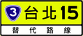 Taiwan road sign Art132-1.3.png