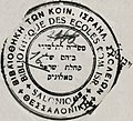 Talmudic Library of Congregation Israel Salonica (12175254314).jpg