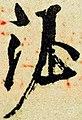 Tang Xuanzong signature (huaya).jpg