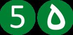 Тегеранская линия метро 5.png