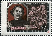 The Soviet Union 1956 CPA 1969 stamp (Maxim Gorky (after Vasily Yefanov) and Scene from The Mother).jpg