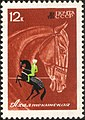 The Soviet Union 1968 CPA 3601 stamp (Akhal-Teke and Trick Riding).jpg