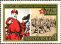 The Soviet Union 1968 CPA 3606 stamp ('Did You Volunteer' Poster (D.Moor, 1920) and Young Red Army).png