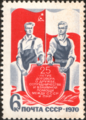 The Soviet Union 1970 CPA 3908 stamp (Soviet and Polish Workers and Flags).png