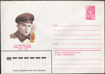 The Soviet Union 1980 Illustrated stamped envelope Lapkin 80-71(14085)face(Victor Galochkin).png