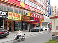 The corner of Zhongshan and Sihou, Kaifeng, Henan, China, Weilai Holiday Hotel - panoramio.jpg