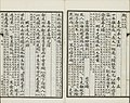 Three Hundred Tang Poems (112).jpg