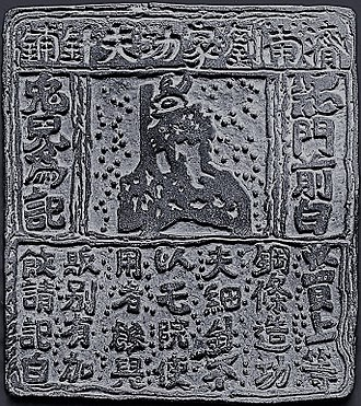 Brand - Copper printing-plate including the White Rabbit trademark of Jinan Liu's Fine Needles Shop, Chinese, Song Dynasty (960- 1127 CE)