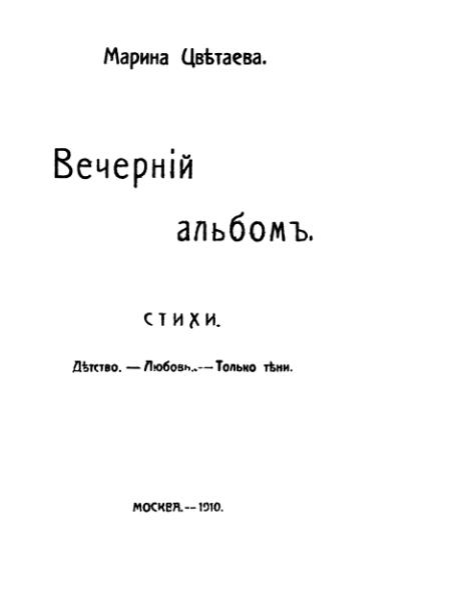 File:Tsvetaeva vecherny albom 1910.djvu