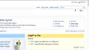 File:Type in Telugu on Telugu Wikimedia projects.webm