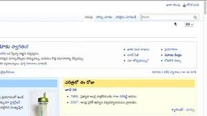 Telugu Wikipedia - Wikipedia