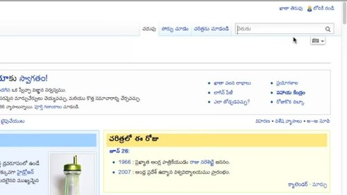 దస్త్రం:Type in Telugu on Telugu Wikimedia projects.webm