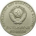 USSR-1967-50copecks-CuNi-SovietPower50-a.jpg