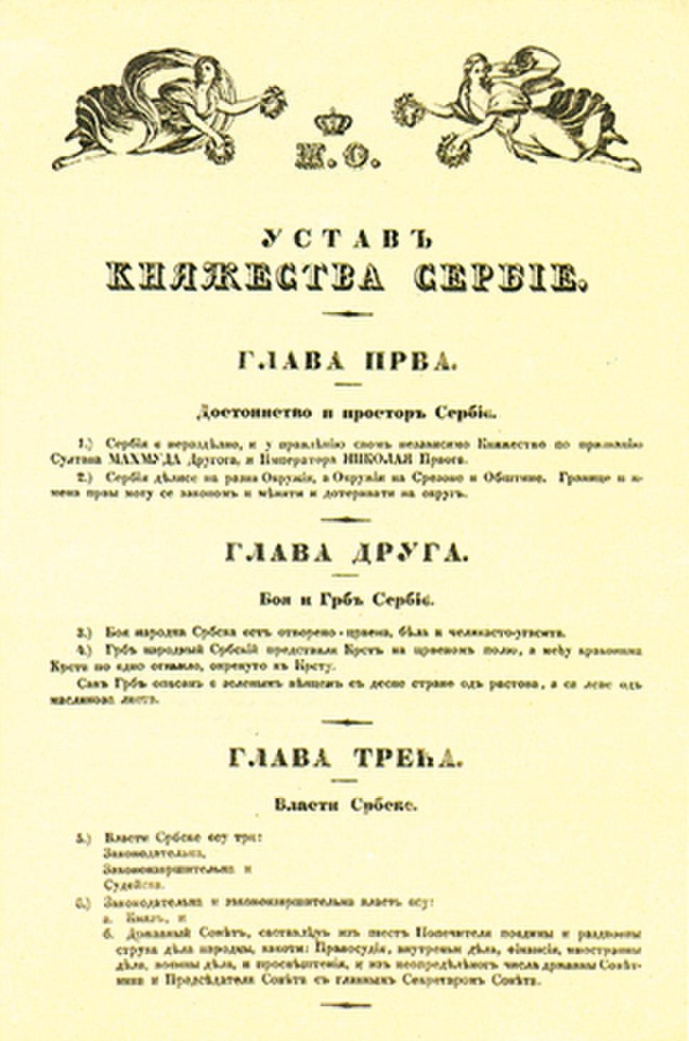 Ustav 1835. prva strana