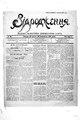 Vidrodzhennia 1918 012.pdf