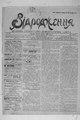 Vidrodzhennia 1918 089.pdf