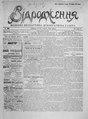 Vidrodzhennia 1918 115.pdf