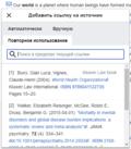 VisualEditor Citoid Inspector Reuse-ru.png