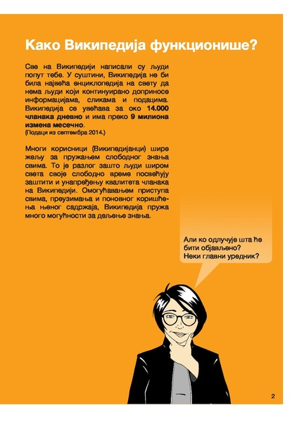 Датотека:Welcome2WP 20022015 Printer.pdf