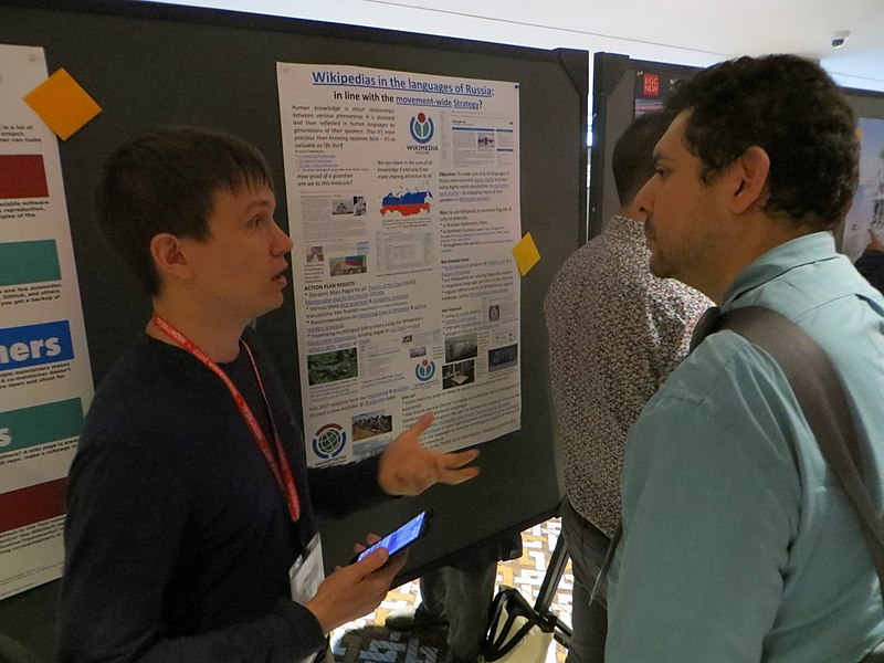 File:Wikimania 2017 - Poster session 03.jpg