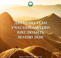 Wle-ua-2020.jpg