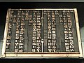 Worin cheon-gang-ji-gok movable type (replica), 1447 - Korean Culture Museum, Incheon Airport, Seoul, South Korea - DSC00793.JPG