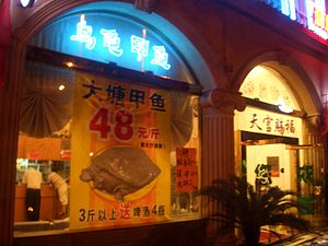 "Turtle farming - A Wuhan restaurant advertises softshell turtle (甲鱼). The sign mentions, ""Order 3 or more pounds of the turtle, get 4 bottles of beer free"""