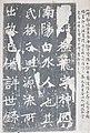 Zhang Meng Long bei rubbing2.jpg