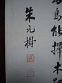 Zhu Yuan-Shu Calligraphy.jpg