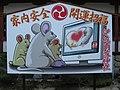 Zodiac Rats, Isaniwa jinja, Matsuyama.jpg