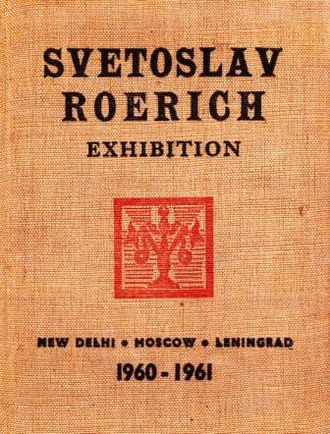 "S. R. Ramaswamy - ""SVETOSLAV ROERICH"" (Art Catalogue) by S. R. Ramaswamy"