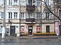 Будинок житловий по вулиці Пантелеймоновська, 54.jpg