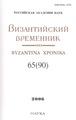 Византийский временник 2006 65.pdf