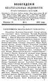 Вологодские епархиальные ведомости. 1900. №04.pdf