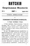 Вятские епархиальные ведомости. 1867. №08 (офиц.).pdf
