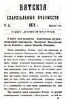 Вятские епархиальные ведомости. 1871. №15 (дух.-лит.).pdf