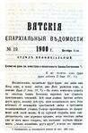 Вятские епархиальные ведомости. 1900. №19 (неофиц.).pdf