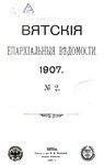 Вятские епархиальные ведомости. 1907. №02 (офиц.).pdf