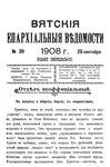 Вятские епархиальные ведомости. 1908. №39 (неофиц.).pdf