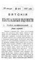 Вятские епархиальные ведомости. 1915. №05 (неофиц.).pdf